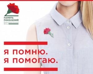 Присоединимся к всероссийской патриотической акции!