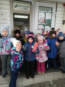 Экскурсия дошкольников в банк
