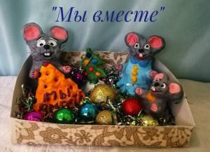 Конкурс новогодней игрушки «Мышка - символ 2020 года»